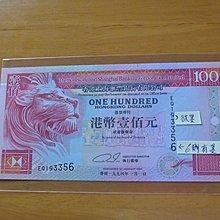 匯豐 1994年 $100  EQ193356