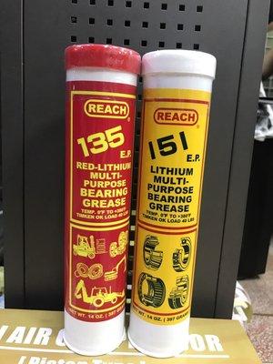 附發票(東北五金)美國 潤奇 REACH 135 10條裝 紅色高溫牛油條 紅色高黏性潤滑油脂 高溫潤滑油
