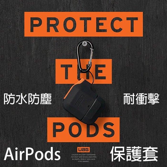 UAG AirPods 耐衝擊防水防塵保護殼