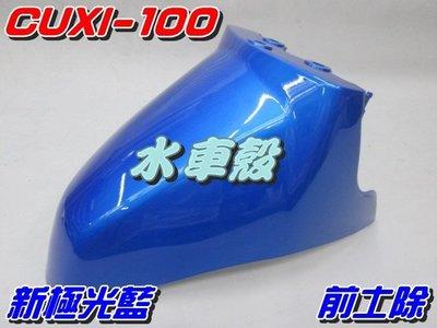 【水車殼】山葉 CUXI-100 前土除 新極光藍 $360元 CUXI QC100 4C7 前輪蓋 前擋泥板 景陽部品