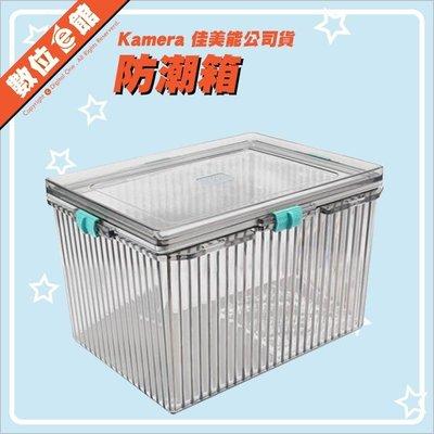 快扣式附乾燥包 KAMERA 佳美能 免插電氣密箱 L型 壓克力防潮箱 PVC 收納箱 收納盒 可堆疊 乾燥箱  滑扣