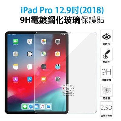 【飛兒】蘋果 iPad Pro 12.9吋2018 9H電鍍鋼化膜 正面 玻璃貼 亮面 2.5D 9h 玻璃貼 222