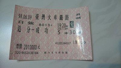 台鐵紀念車票  追分-成功   大張車票也是明信片