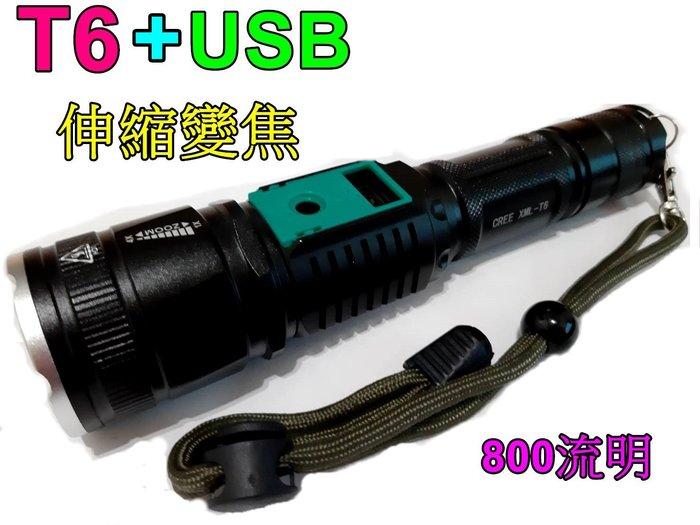雲火光電-T6伸縮變焦手電筒+USB充電功能.使用18650鋰電池和一般4號電池