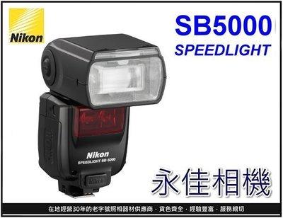 永佳相機_NIKON SPEEDLITE SB-5000 SB5000 原廠閃光燈  【公司貨】(1)