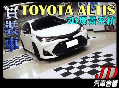 【JD 新北 桃園】實車安裝 TOYOTA ALTIS 3D環景系統 4鏡頭。夜視超強 行車記錄器。360度無光環景系統