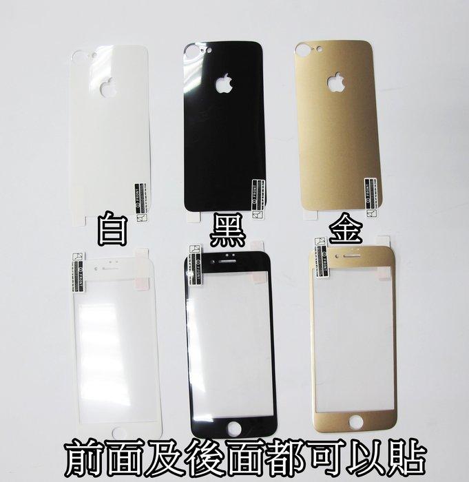 ☆偉斯科技☆ iPhone7/ 7Plus/免運費~前面及後面都可以貼哦~(滿版)TPU防爆貼抗刮~現貨供應中