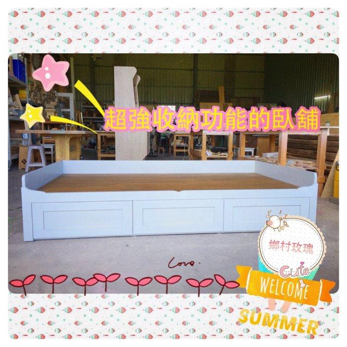 多功能收納雙色床架 臥鋪 單人床 貴妃床 鄉村玫瑰 訂製家具