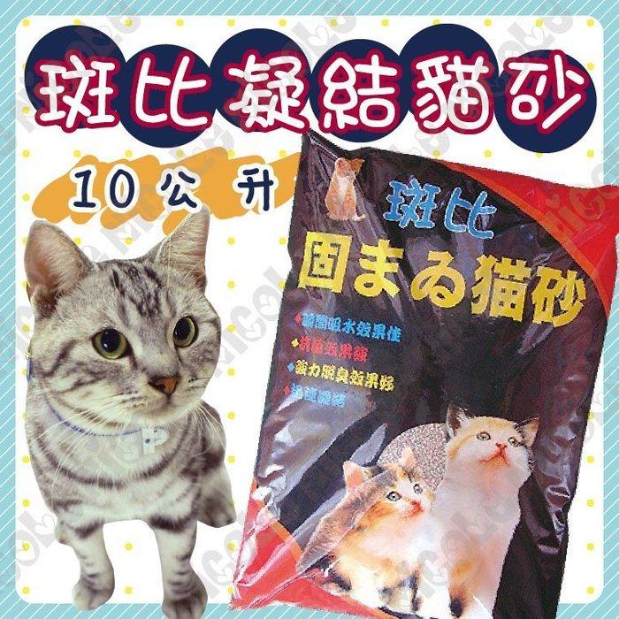 *Nicole寵物*斑比凝結貓砂《凝結力超強、超大包 10L》【買4免運】增加抗菌劑,結凝劑,低粉塵,班比貓沙