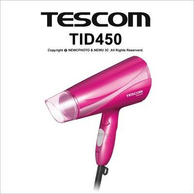 【薪創台中】含稅免運 TESCOM TID450 TID450TW 公司貨 大風量負離子吹風機 紅外線 輕量