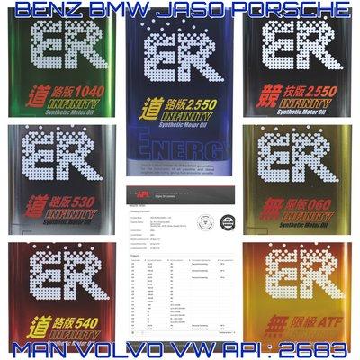 ER多元醇酯類機油 1040道路版 頂級潤滑油