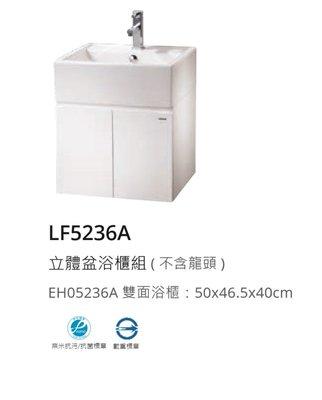 【信義安和店】附發票含運,caesar凱撒衛浴LF5236A一體瓷盆浴櫃組50.5CM,價格不含龍頭