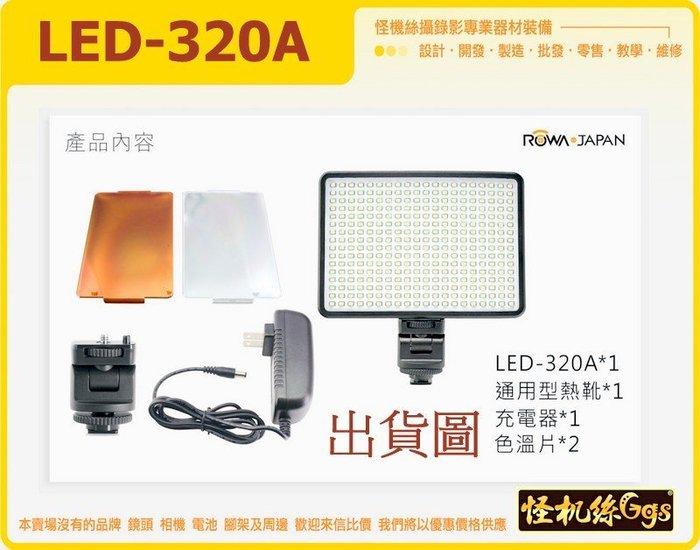 樂華 ROWA「LED-320A」持續燈 採訪燈 錄影燈 攝影燈 補光燈 怪機絲 露營燈