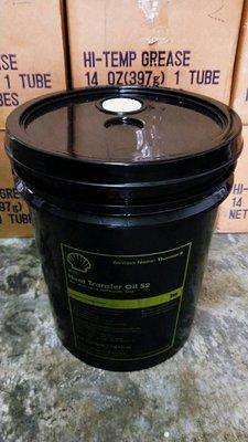 【殼牌Shell】Heat Transfer Oil S2、高性能熱媒油、18公升/桶裝【傳熱/加熱/傳導/系統】