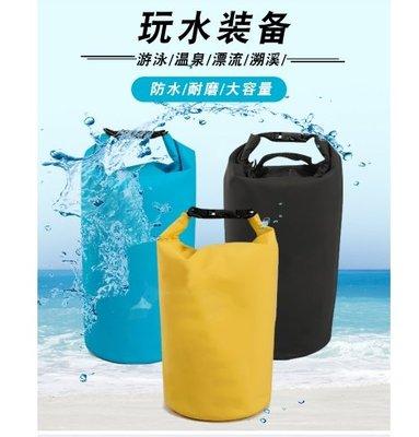 現貨 防水包15L大容量 防水袋 運動筒型背包 溯溪/游泳/登山/健行/騎車/泳渡日月潭