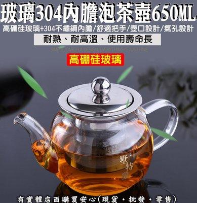 50401-253-興雲網購【玻璃304內膽泡茶壺650ML】高硼硅玻璃壺 蓋碗茶杯 茶具套裝 家用辦公茶壺 玻璃茶葉壺