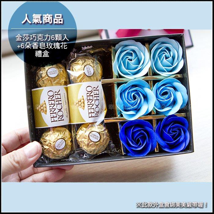 金莎巧克力6顆入+6朵玫瑰香皂花禮盒-藍色 -情人節 父親節 母親節 畢業禮物 教師節 聖誕節 生日禮物