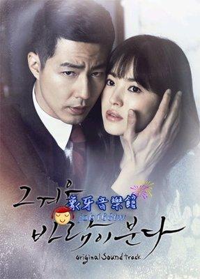 【象牙音樂】韓國電視原聲帶-- 那年冬天,起風了 That Winter, the Wind Blows OST (SBS TV Drama)