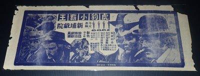 A35【新埔戲院】單色單面印刷電影宣傳單,《虎豹小霸王由保羅紐曼、勞勃瑞德福等主演》普品。