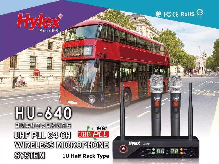 高傳真音響 Hylex【HU-640】 搭雙手握│UHF可調頻無線麥克風│上課教學、會議簡報、廣播系統
