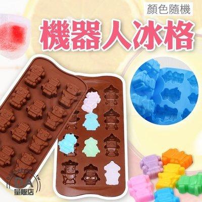 機器人 模具 製冰格 製冰盒 果凍 巧克力 冰塊 手工皂 現貨(V50-2030)