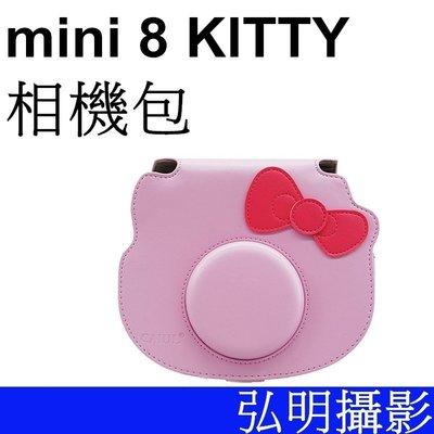 台南弘明攝影  FUJI 富士  KITTY 拍立得 專用 皮套 KITTY包 相機包 皮質包 加蓋款