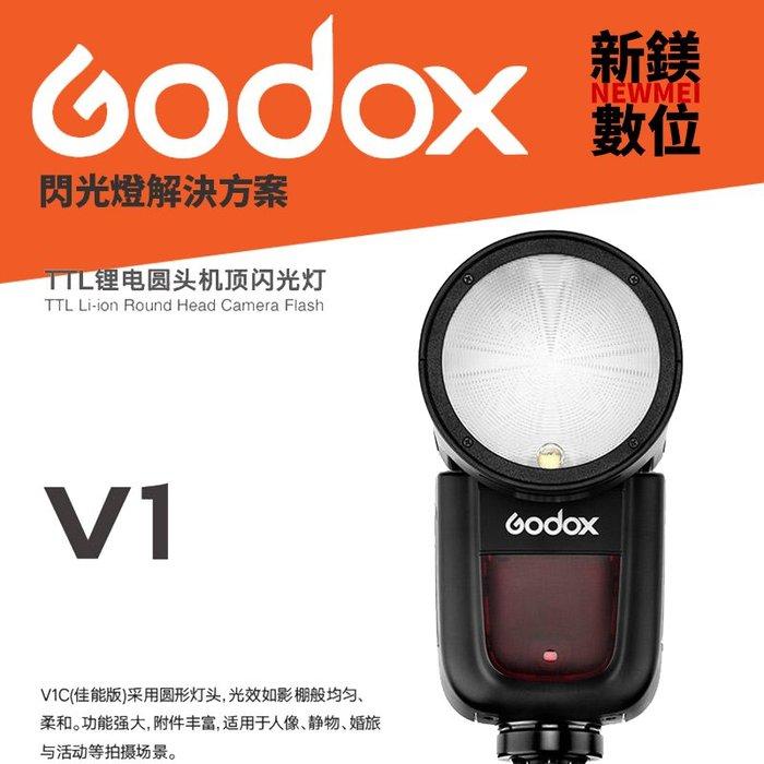 【新鎂門市可議價】Godox 神牛 V1 現貨 i-TTL 鋰電圓燈頭閃光燈套組 2.4G 開年公司貨
