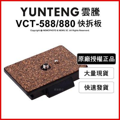 【薪創台中】免運 雲騰 YUNTENG VCT-588/VCT-880 快拆板 快拆雲台 三腳架 單腳架 攝影腳架