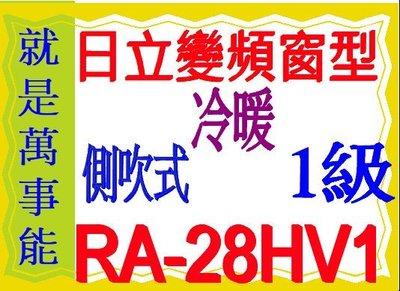 日立窗型冷氣變頻冷暖RA-28HV1 含基本安裝~可議價~ 另售 RA-25HV1 RA-36QV1