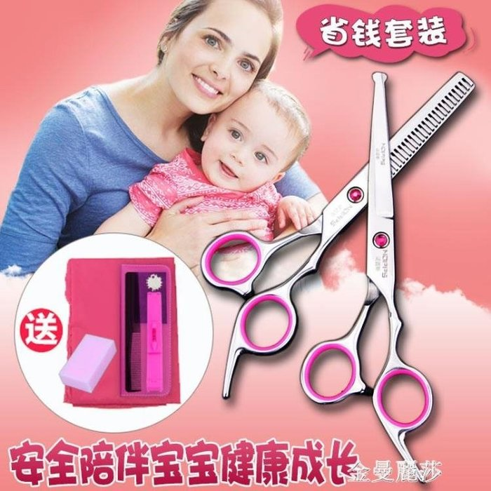 免運~理髮剪刀套裝嬰兒童寶寶美髮剪刀專業安全圓頭剪髮神器自己剪劉海  【卓越名坊】