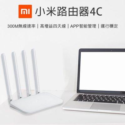 【刀鋒】小米路由器4C 現貨 快速出貨 WiFi 網路分享器 四天線 無線上網 智慧防盜連