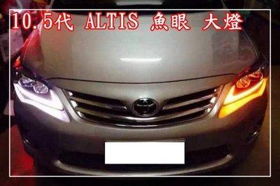 【勝清車燈】ALTIS 10 11 12 魚眼 大燈 LED 導光 LEXUS 頭燈 IS250 10.5代 雙色 燈眉