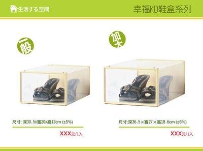 【生活空間】加大幸福KD鞋盒P50140 /6個以上免運費/硬盒/收納盒/收納鞋盒/透明鞋盒/鞋子收納/鞋櫃收納/