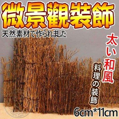 【🐱🐶培菓寵物48H出貨🐰🐹】手工竹絲日韓料理擺件 盆景微景觀裝飾6*11 特價30元
