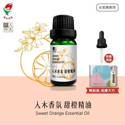 〈花艸入木〉入木香氛擴香精油─甜橙(水氧機專用10ml) 75海