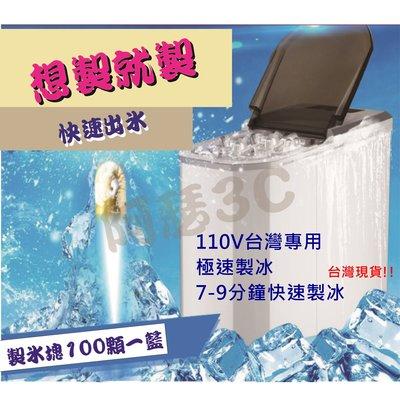 【阿瑟3C】現貨供應 當天出貨110V台灣專用 快速製冰機 迷你小型圓冰15kg 快速全自動冰 製冰機家用