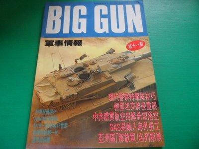 大熊舊書坊-BIG GUN軍事情報 現代警察特擊隊技巧 第十一期 後封面有截角 -品23