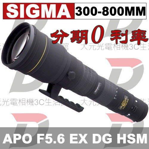 *大元˙新北*【三年保固】SIGMA 300-800MM F5.6 APO EX HSM DG 恆伸公司貨