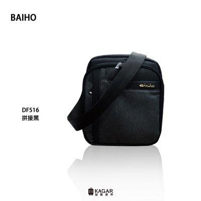 加賀皮件 BAIHO 百虹 台灣製造 輕量 尼龍 拼接感 休閒包 側背包 斜背包 DF516