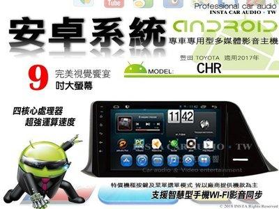 音仕達汽車音響 豐田 CHR 2017年 9吋安卓機 4核心 1+16 WIFI 鏡像顯示 ADF