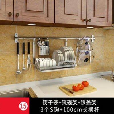 【圓管廚房壁掛置物架-套餐15-100...