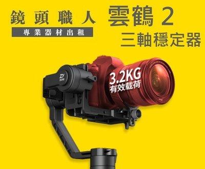 ☆鏡頭職人☆ ::: 智雲 Zhiyun Crane 2 雲鶴第二代 單眼 三軸穩定器 出租 師大 板橋 楊梅