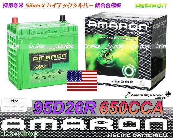 【鋐瑞電池】DIY自取交換價 95D26R 愛馬龍汽車電池 U6 M7 IS250 GS350 LS430 80D26R