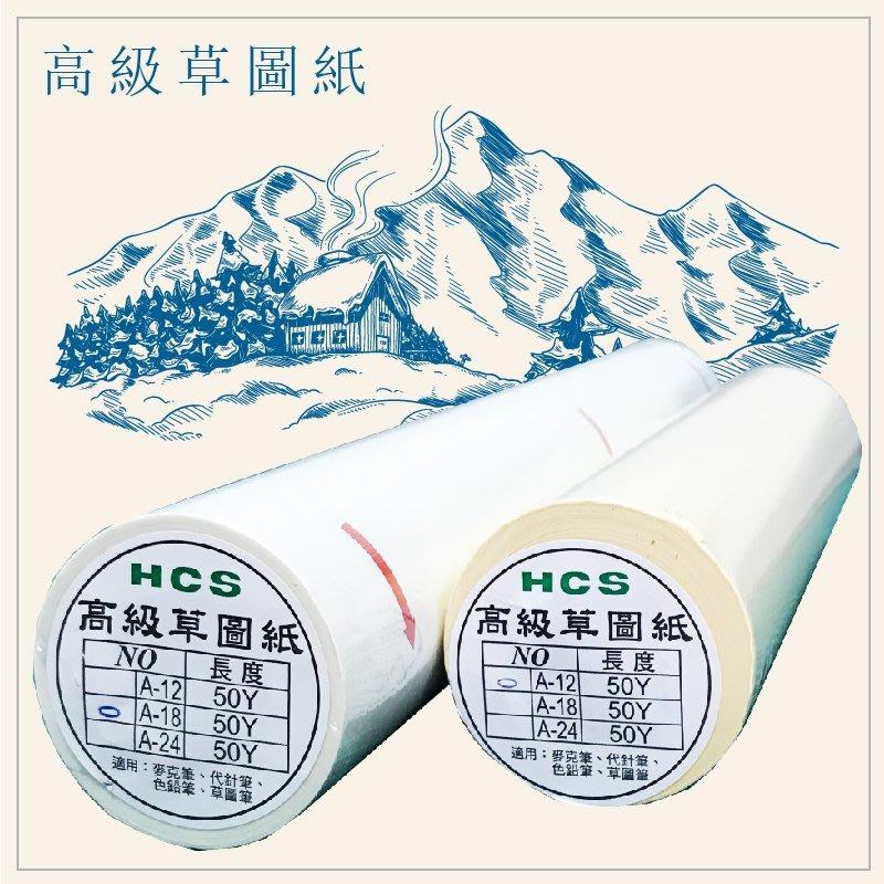 ~台灣製~(6支入) 18吋 HCS高級草圖紙 描圖紙 草稿紙 18吋x50Y 白色 黃色 任選 繪圖 設計