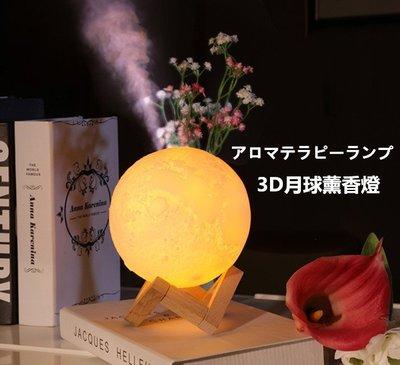 *芳之香戀香氛館 ~新品促銷~浪漫3D月球燈加濕器 一機兩用 水氧機 月球燈 薰香機 擴香儀 精油 月球夜燈 月球小夜燈