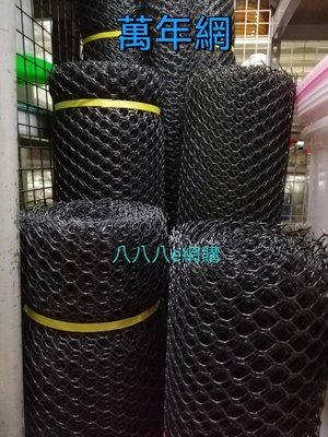 萬年網-寬5尺-長100尺~菱形網 萬年網 圍籬網 塑膠圍籬網 園藝圍籬網 塑膠隔網 園藝用品《八八八e網購