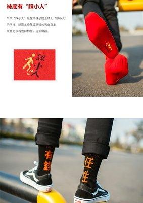 【NF337】踩小人 個性襪 踩小人紅襪子 創意個性文字本命年 棉襪中筒襪  有錢就是任性 開運 招財