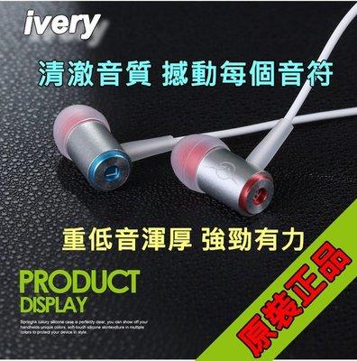 (( 招財貓生活館)) 新發售 ivery is-10 線控式耳麥 音質秒殺千元耳機 重低音 全相容 開學必備