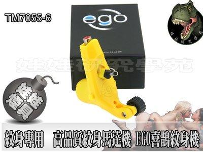 ㊣娃娃研究學苑㊣2015年最新 紋身器材 高品質紋身馬達機 EGO喜鵲紋身機(TM7055-6)
