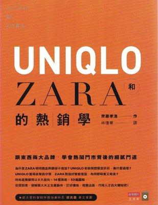 ☆與書相隨☆UNIQLO和ZARA的熱銷學☆商業周刊☆齊藤孝浩☆二手